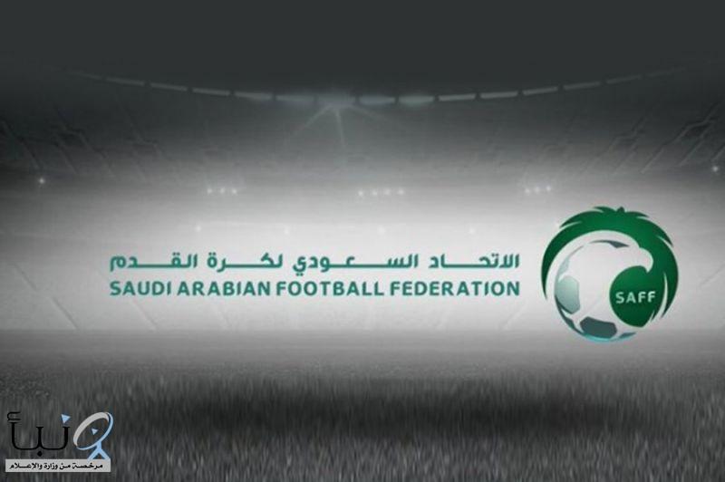 تغيير ملعب مباراة نادي عفيف والنصر واتحاد الكرة يكشف الأسباب