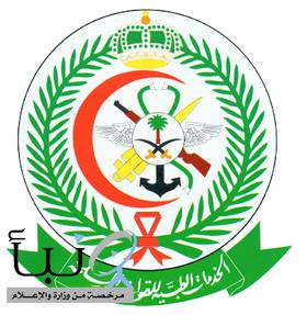 #وظائف ب الإدارة العامة للخدمات الطبية للقوات المسلحة