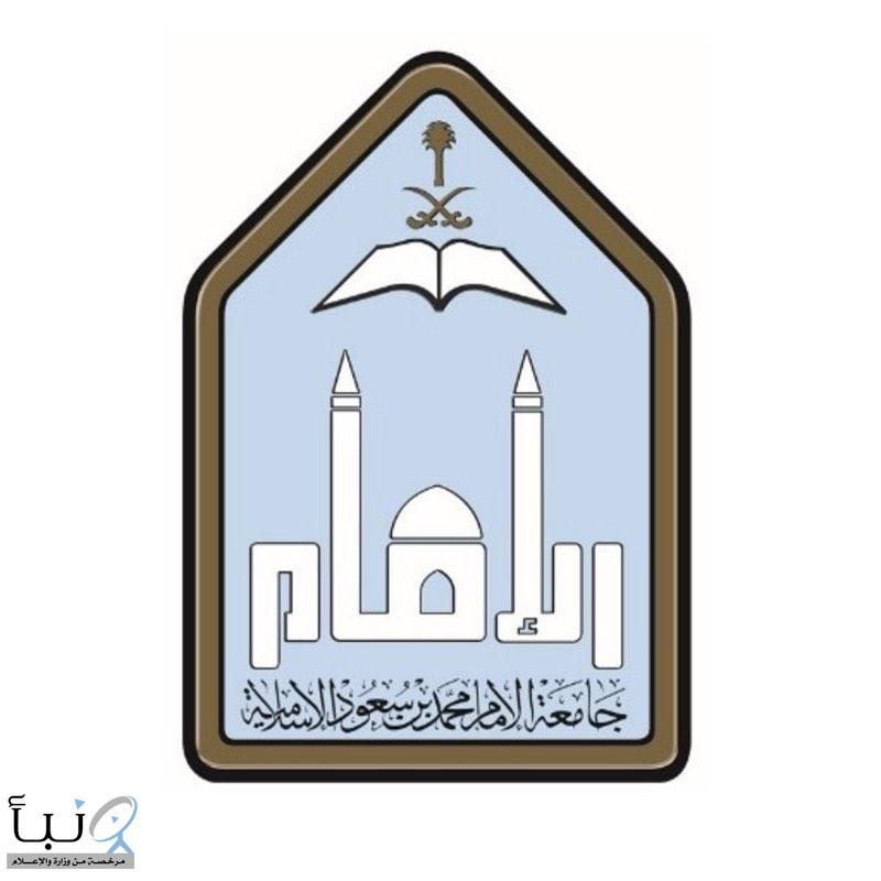 #جامعة_الإمام تعلن عن #وظائف_شاغرة بالمستوى السادس.
