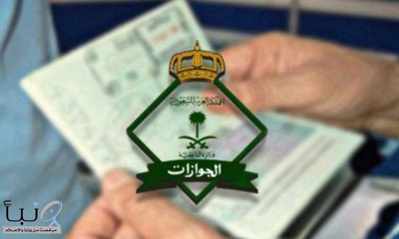 «الجوازات»: لا مهلة لزوار المملكة بعد انتهاء تأشيراتهم