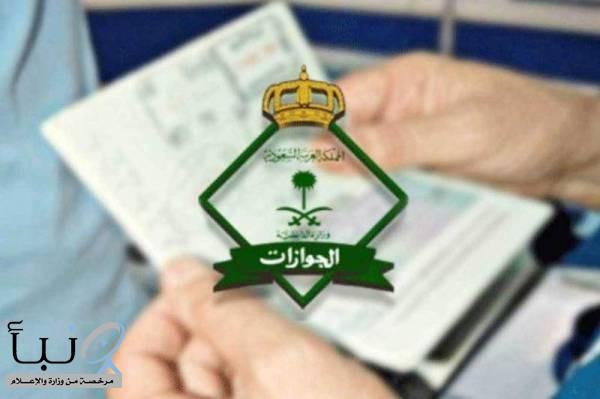الجوازات : موافقة الأبوين شرط لإصدار جواز سفر للأبناء
