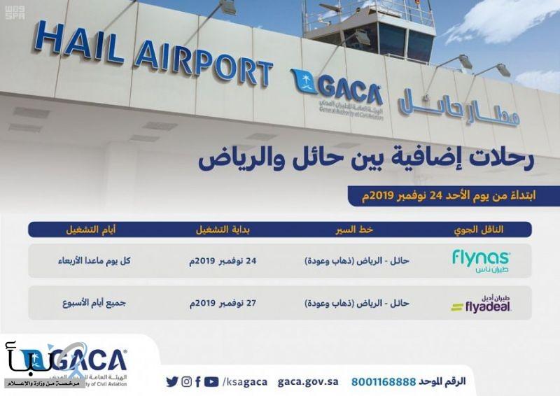 الطيران المدني يعلن تسيير رحلات جديدة من وإلى مطار حائل