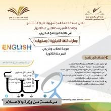 فتح التسجيل في دورة اللغة الإنجليزية ( مستويات ) بجامعة سطام بالخرج