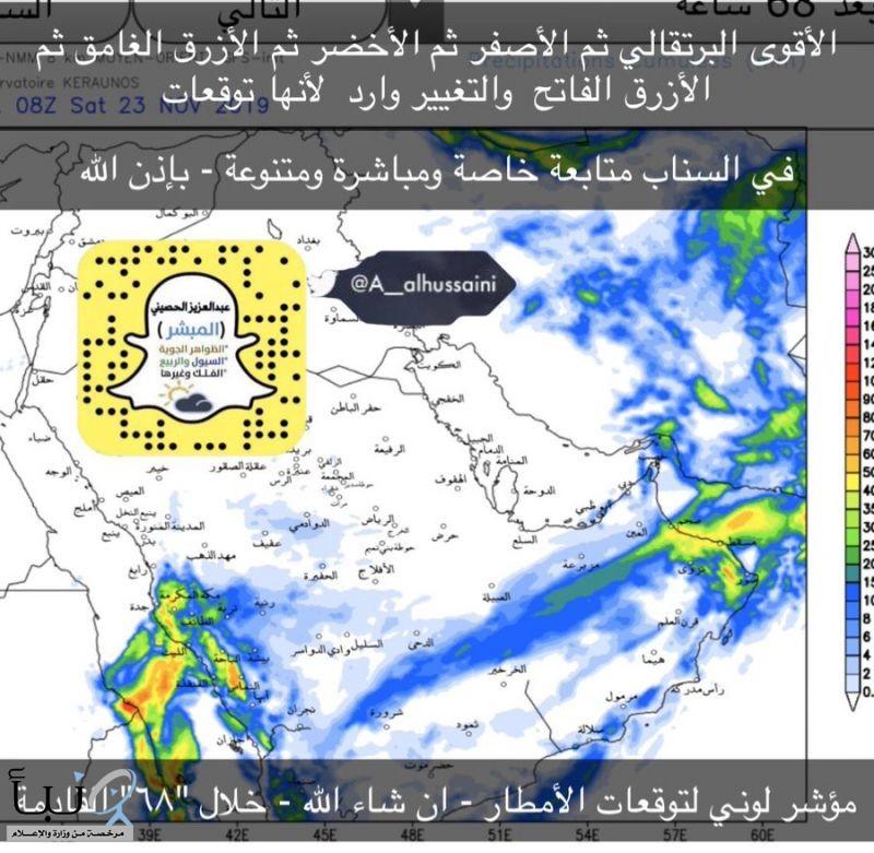 الحصيني : المناخ الطقس المتوقع لإجازة نهاية الأسبوع
