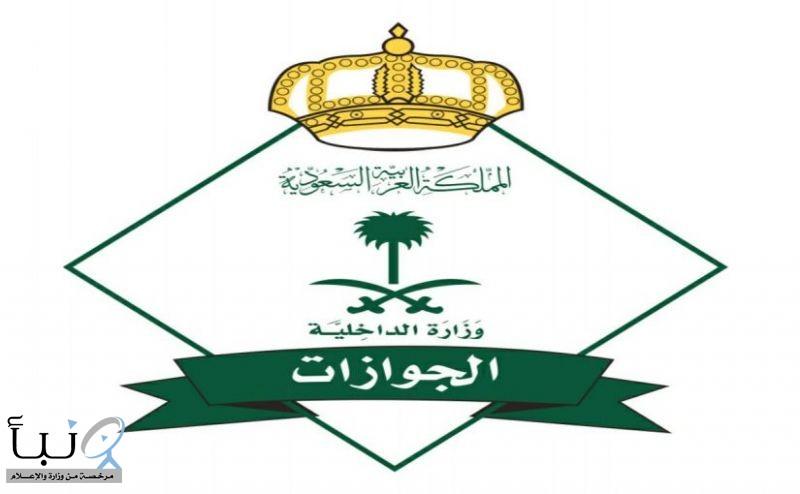 عبر حسابها «الجوازات»: صلاحية جواز  السفر شرط السفر لدول الخليج بالهوية الوطنية