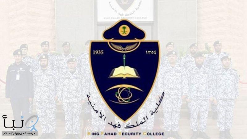 #وظائف إدارية شاغرة بكلية الملك فهد الأمنية
