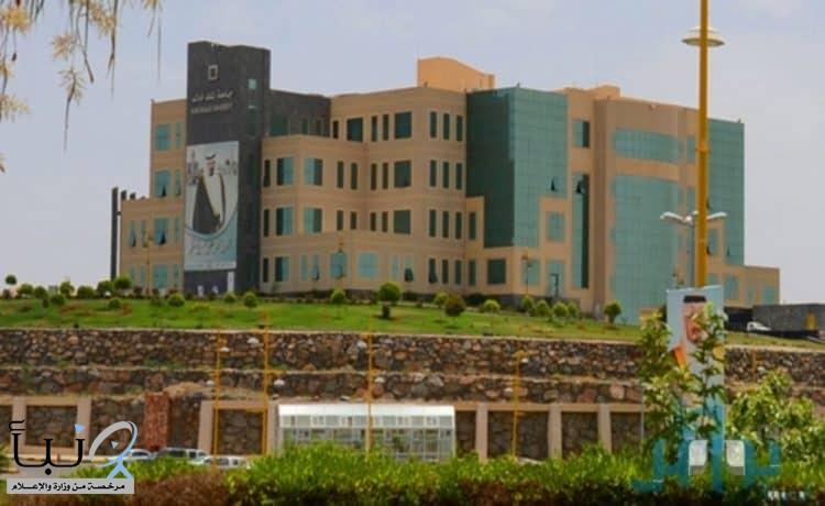 """جامعة الملك خالد تستضيف مؤتمر """"المعلم"""" الأربعاء المقبل"""