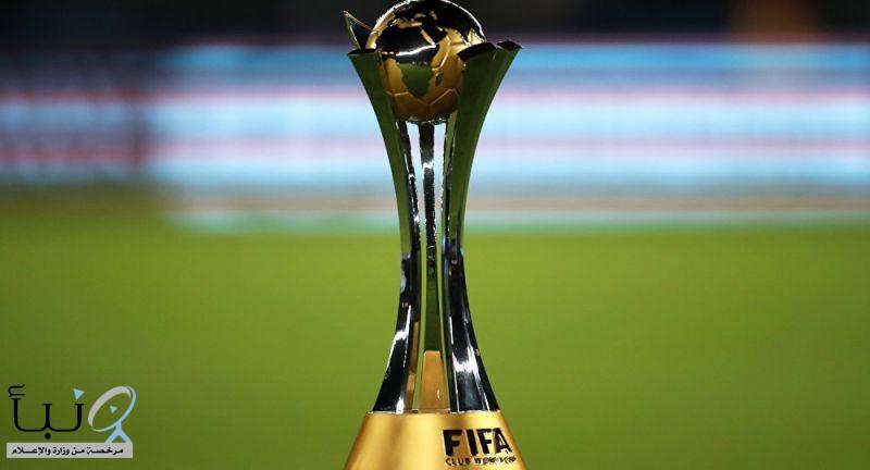 غدًا.. انطلاقة بطولة كأس العالم للأندية