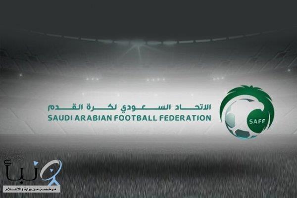 اتحاد القدم يطلق جائزة الجمهور المثالي