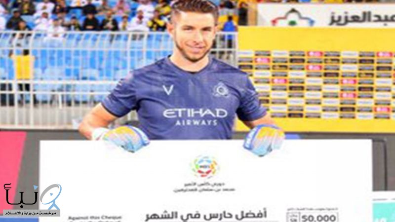 حارس النصر الأفضل في الدوري السعودي لشهر أكتوبر