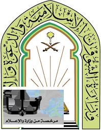 #وظائف في  الشؤون الإسلامية