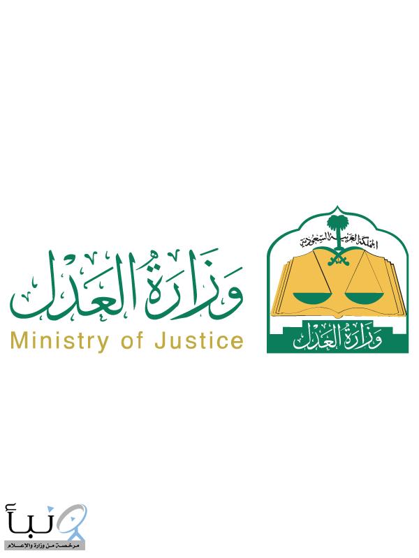 وزارة العدل تدعو مأذوني عقود الأنكحة إلى عدم إجراء أي عقود زواج لمن يقل عمره عن ( 18 ) عاماً