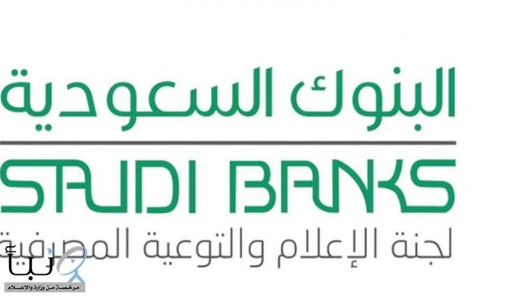"""#البنوك_السعودية: جهات مختصة تتعقب رسائل """"عصابات المصارف"""""""