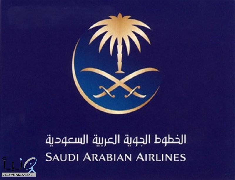 #وظائف للجنسين في الخدمة الجوية بـ«الخطوط السعودية»