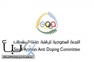 لجنة المنشطات تنشر قائمة العناصر المحظورة للعام 2020