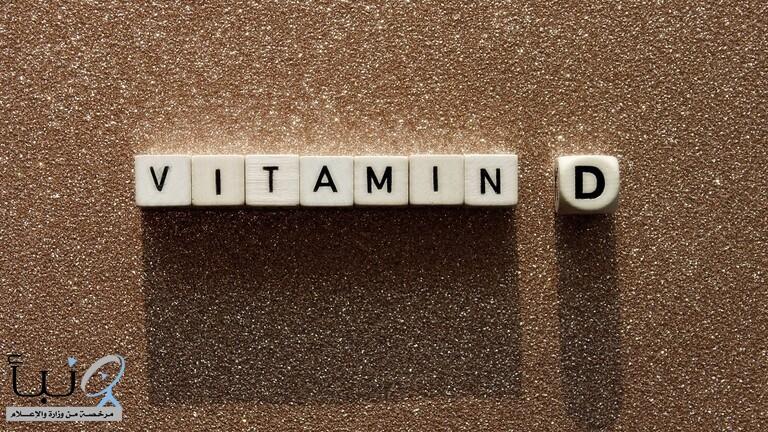علامة تحذيرية لنقص فيتامين D في الجسم