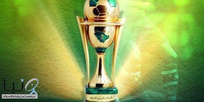 المسابقات تحدد مواعيد مباريات الدور ربع النهائي من كأس خادم الحرمين