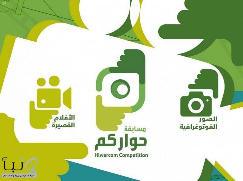 مركز الملك عبد العزيز للحوار الوطني يستقبل 164 عملا مشاركا في مسابقة حواركم