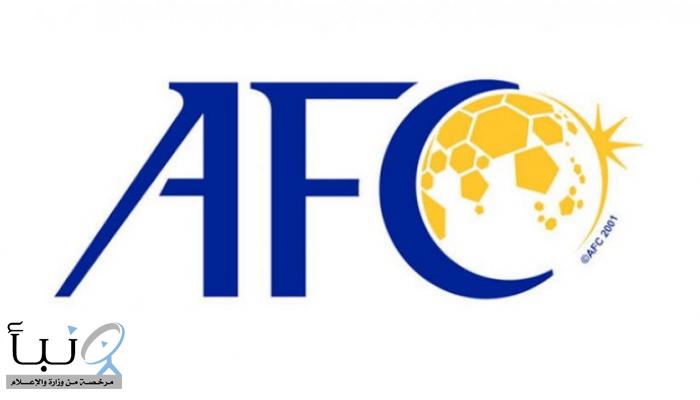 الاتحاد الآسيوي يحظر إيران من إقامة مباريات دولية على أرضها