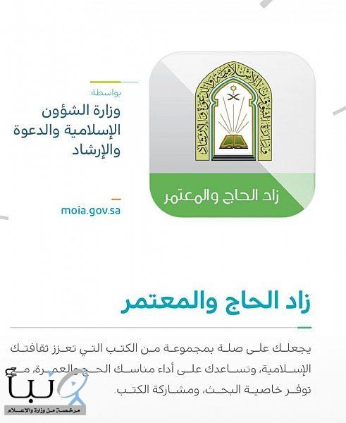 #خمس تطبيقات إلكترونية للشؤون الإسلامية على منصات التواصل الحكومي