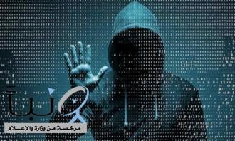 «الأمن السيبراني» يحذر من تهديدات في متصفح «كروم» وهواتف «هواوي»
