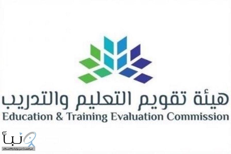 #هيئة تقويم التعليم تحدد مواعيد الاختبار التحصيلي الثاني