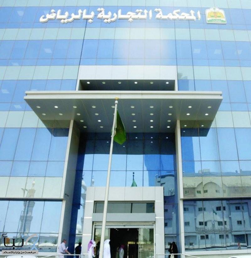#المحكمة_التجارية تقرر تصفية سعودي أوجيه وفق صلاحيات نظام الإفلاس