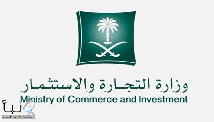 """""""#التجارة"""" تشهّر بصاحب منشأة عرضت سلعاً غذائية منتهية الصلاحية في الرياض"""