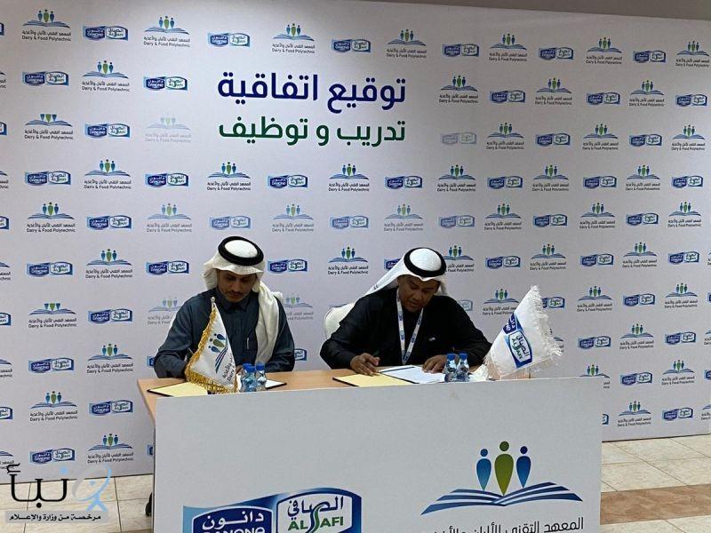 معهد الألبان #بالخرج  يوقع اتفاقية لتمكين وتأهيل الكادر السعودي