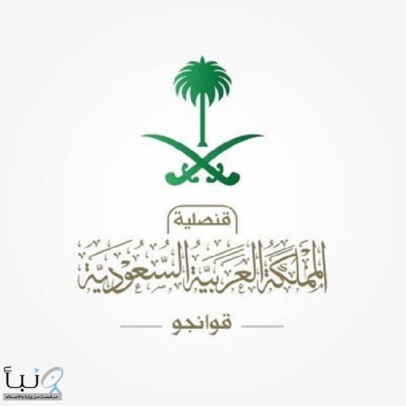 القنصلية في قوانجو للسعوديين: احذروا «كورونا الجديد» في هذه المناطق