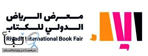 #منصة لاستقبال المشاركات في جوائز معرض الكتاب بالرياض