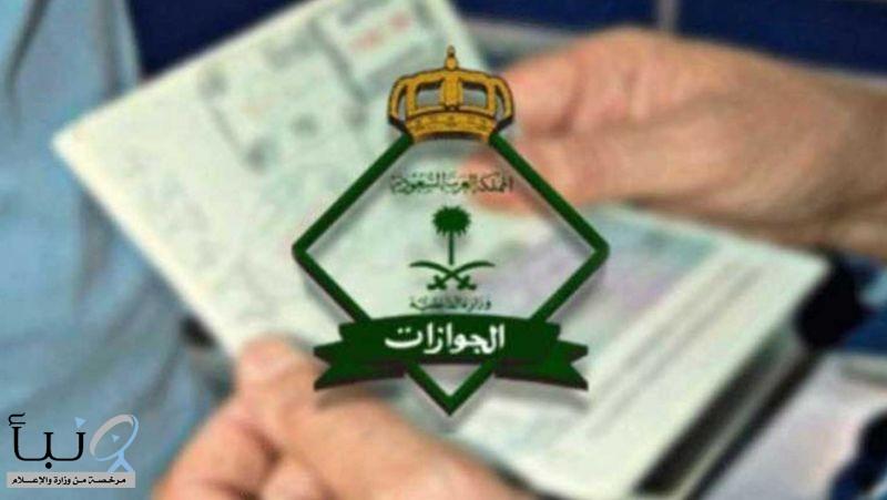 #الجوازات :  لا يمكن تمديد أو تعديل تأشيرة الخروج والعودة للمقيم عقب إصدارها،