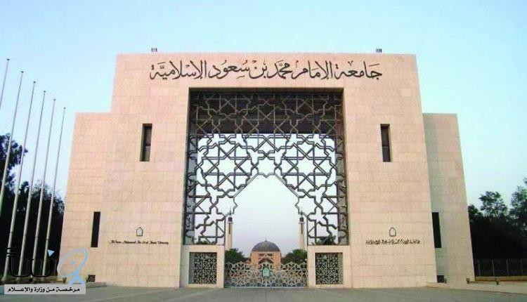 """توصية بإغلاق 5 أقسام عليا في """"جامعة الإمام"""" تثير مخاوف الطلاب"""