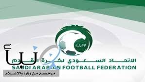 اتحاد القدم يدرس تنظيم دوري خاص للشركات والجامعات