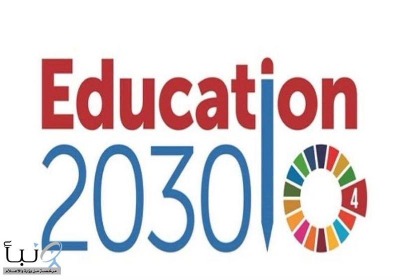 #وزارة_التعليم  تحتفي بـ #اليوم_العالمي_للتعليم