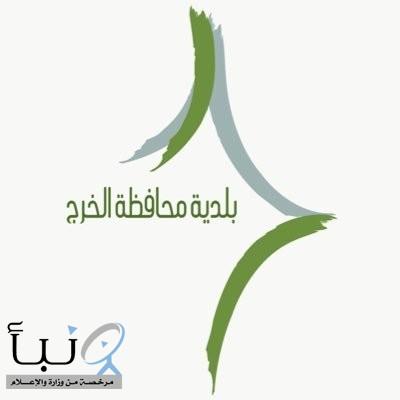 بلدية محافظة الخرج تلزم جميع المطاعم وقصور الأفراح بالتعاقد مع جمعيات حفظ النعمة.بالمحافظة