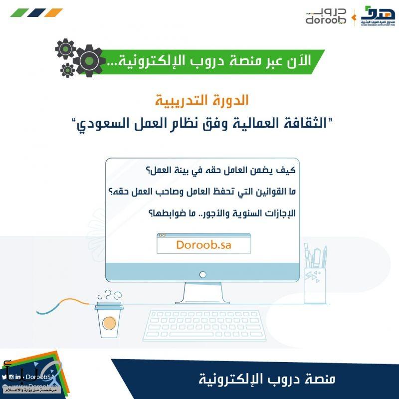 """برنامج تدريبي يقدمة """"هدف"""" للتعريف بحقوق وواجبات الموظفين السعوديين في سوق العمل"""