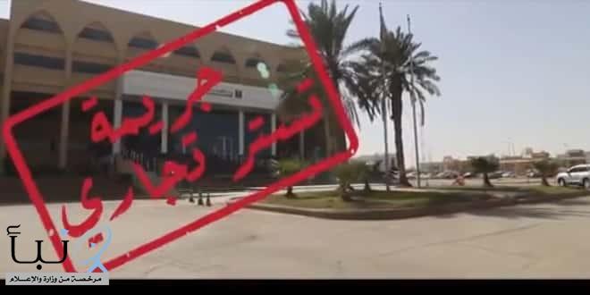 ضبط جريمة تستر تجاري لمنشأة في الرياض