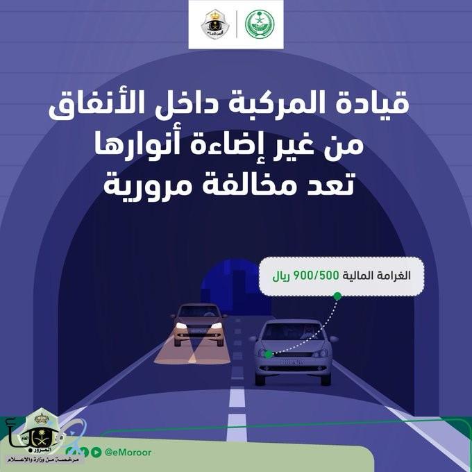 """""""#المرور"""" يحذر من قيادة المركبات بدون أنوار داخل الأنفاق"""