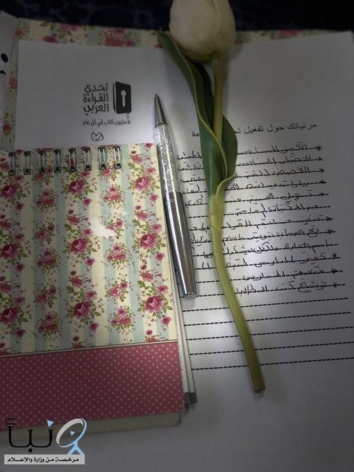 مناقشة #مشروع_تحدي_القراءة_العربي - بنات - بـ #تعليم_الخرج