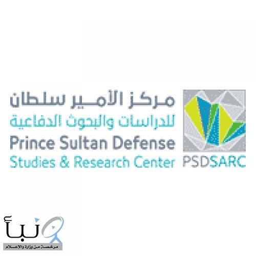 وظائف شاغرة في مركز الأمير سلطان للدراسات والبحوث الدفاعية