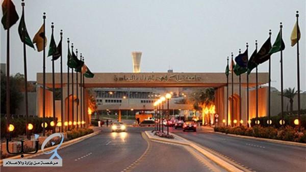 #فتح باب التسجيل فى برامج الدراسات العليا بجامعة الملك فهد
