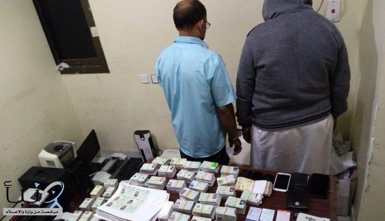 #ضبط هندي وصومالي بحوزتهما 2498 بطاقة مزوّرة لهوية مقيم