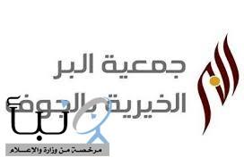 جمعية البر #بالجوف تقدم مساعدات للمقبلين على الزواج