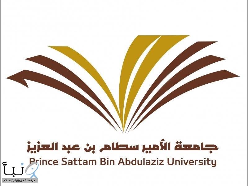 """#جامعة الأمير سطام بالخرج تدشن مشروع """"بيوت الخبرة"""" الاثنين القادم"""