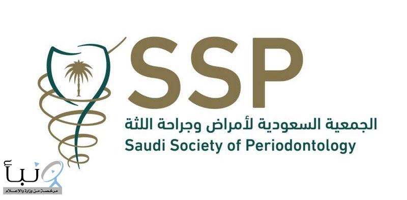 """#""""السعودية لأمراض اللثة"""" تقيم الملتقى العلمي الأول لها ب #جازان.. السبت القادم"""