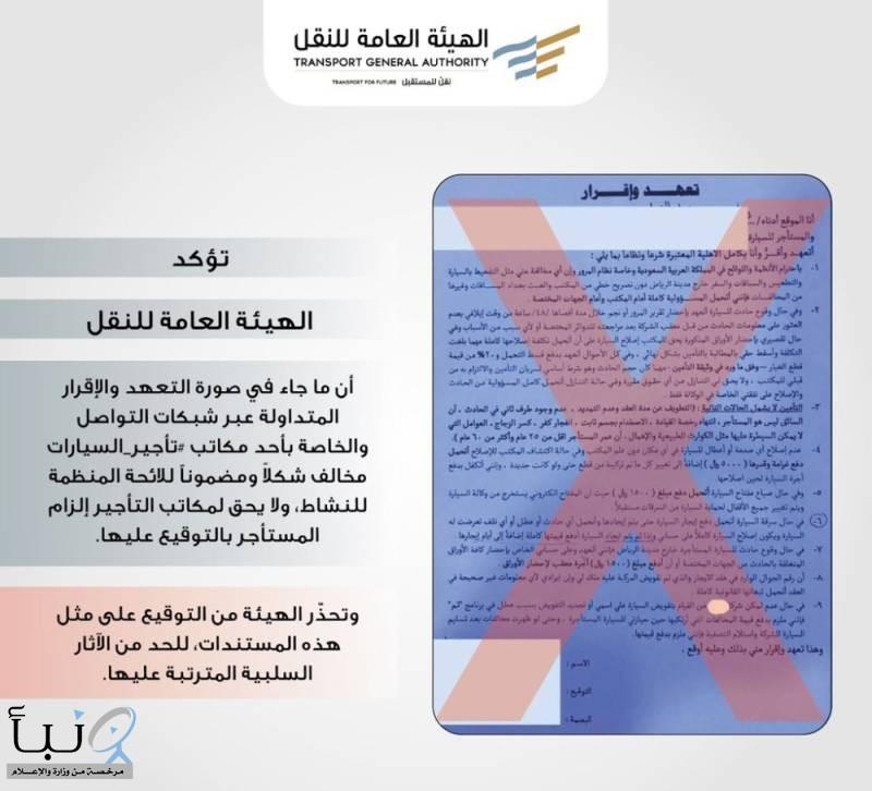 """""""النقل"""": اشتراطات بعض مكاتب التأجير مخالفة شكلاً ومضموناً للائحة المنظمة"""