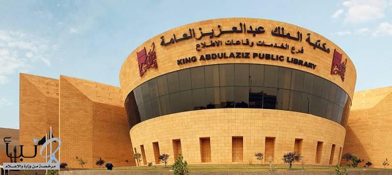 مكتبة المؤسس تفتح أفاقاً جديدة للعمل المعرفي الخليجي المشترك