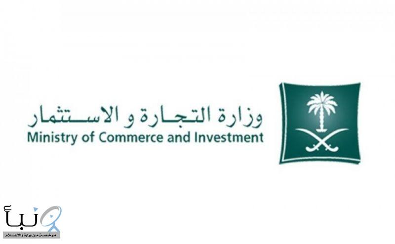«#التجارة» تطلق مواسم التخفيضات 2020.. وتدعو أصحاب المحلات للتسجيل