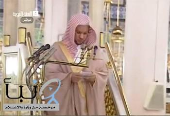#إمام وخطيب المسجد النبوي القاسم  : من واجبات الإيمان حفظ اللسان إلا من الخير